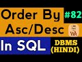 SQL order by | sql order by tutorial | dbms queries tutorial | DBMS Lectures in Hindi #82