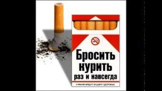 Закодироваться от курения  Одессе.(, 2016-04-05T14:16:52.000Z)