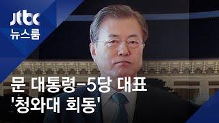 임기 후반기 첫날, 협치 복원 나선 문 대통령…5당 대표 회동