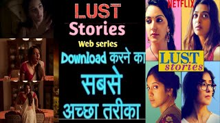 #lust stories How to Download Lust Stories full Netflix's web Series in Hd BluRay Print
