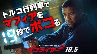 『イコライザー2』本編映像1