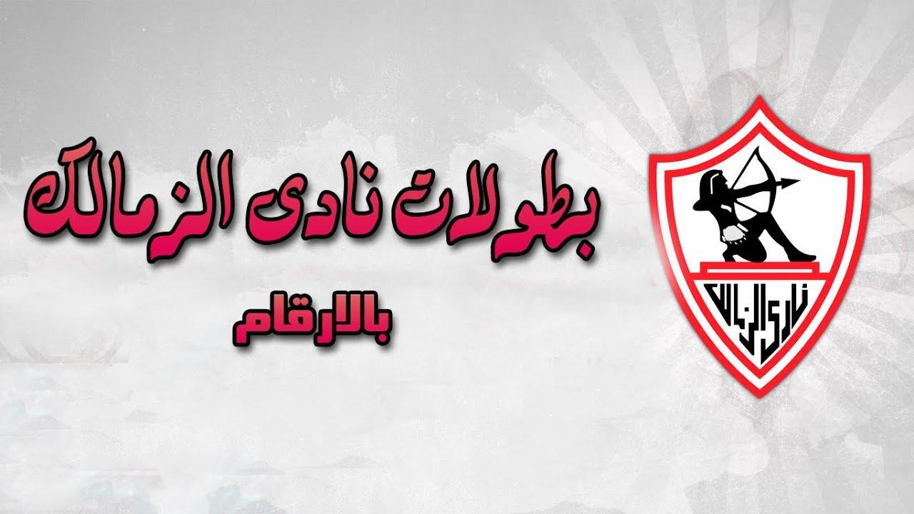 بطولات نادى الزمالك المصري و اخبارالزمالك التى تفوق بها فى تاريخ
