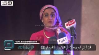 مصر العربية | أفنان الزياني: البحرين حصلت على 39% بمؤشر التنافسية عام 2015