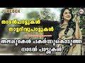 തലമുറകൾ പകർന്നുകൊടുത്ത നാടൻപാട്ടുകൾ   Malayalam Nadanpattukal   Folk Songs Audio