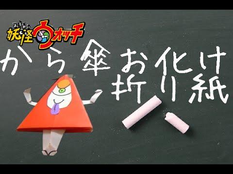 ハート 折り紙:折り紙 お化けの作り方-youtube.com