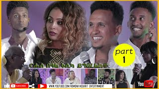 HDMONA SHOW - Part 1- ጽላል ሾው  TSilal Show  -  New Eritrean Show 2021