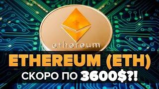 КРИПТОВАЛЮТА ETHEREUM (ETH ЭФИРИУМ ЭФИР) до 3600 $
