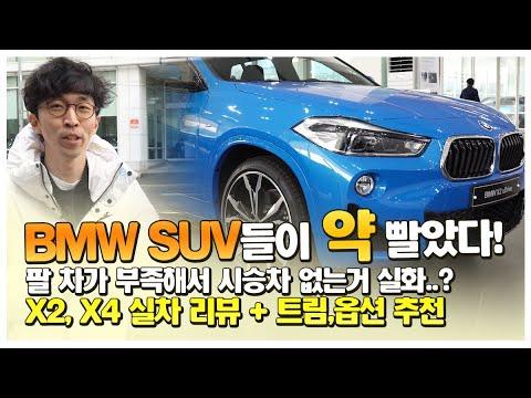 실물 깡패.. 할인 없이 계약 폭주 중이라는 BMW X4, X2 실차 리뷰 및 트림 추천!