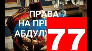 ПРАВА НА ПРЕСТОЛ АБДУЛХАМИД 77 СЕРИЯ / Турецкий сериал/ Дата выхода/ Анонс