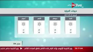 صباح ON - حالة الطقس اليوم في مصر 22 سبتمبر 2017 وتوقعات درجات الحرارة