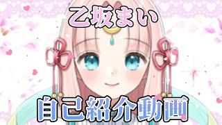「【新人Vtuber】4分でわかる❕乙坂まい☽*【自己紹介動画】」のサムネイル