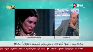 صباح ON - الناقد الفني أحمد عفيفي يكشف تفاصيل عن فيلم شفيقة ومتولي