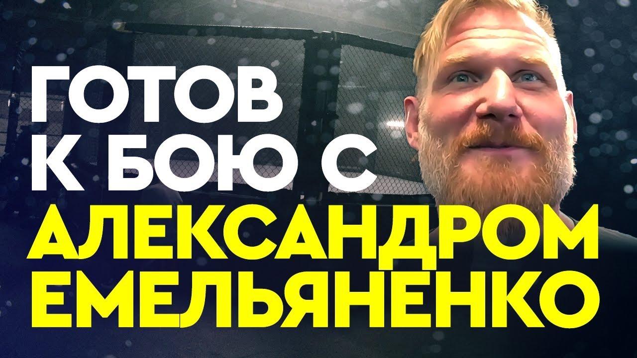 Джош Барнетт в интервью про Александра Емельяненко