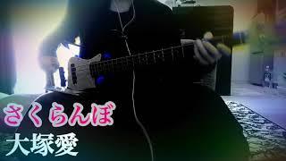 さくらんぼ/大塚愛 ベースで弾いてみました。