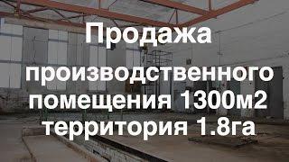 Купить производственные помещения в Днепропетровске площадью 1300м2. Продажа производственной базы.(, 2016-05-12T19:25:09.000Z)