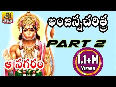 Aa Nagaram    Part 2    Ramadevi Devotional Songs    Anjanna Charitra Telugu Songs   