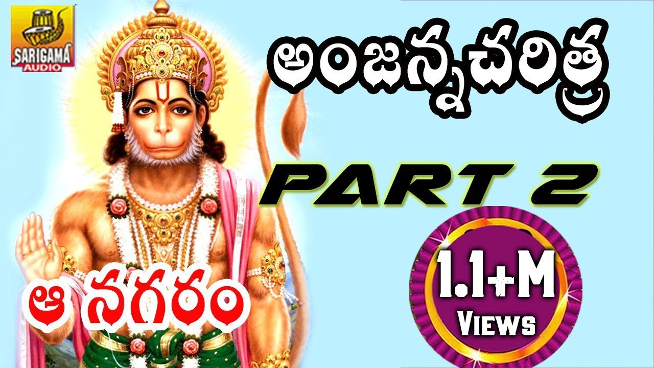 A Aa In Telugu: Ramadevi Devotional Songs