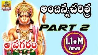 Aa Nagaram || Part 2 || Ramadevi Devotional Songs || Anjanna Charitra Telugu Songs ||
