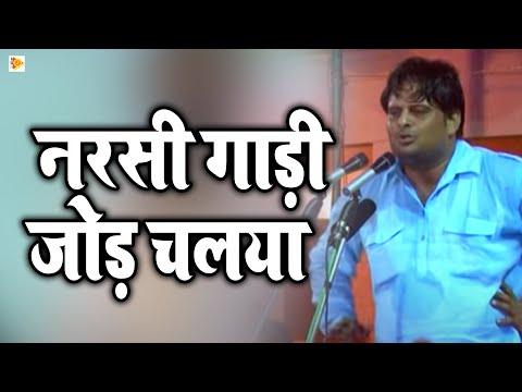 नरसी गाड़ी जोड़ चलया ॥ New Haryanvi Ragni || Vikash Ragni 2016