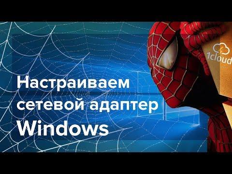 Как настроить сетевой адаптер в Windows Server 2016