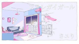 フラレガイガール / さユり full covered by 春茶