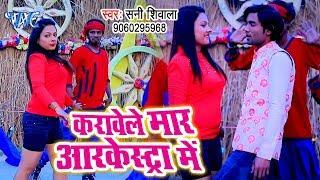 आ गया Sunny Shivala का नया सबसे हिट गाना 2019 - Karawele Maar Aarkesta Me - Bhojpuri Song 2019