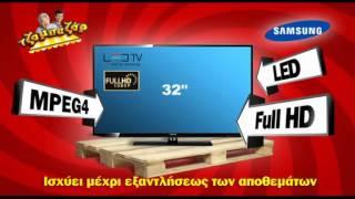 Media Markt Τζαμπαζάρ - Τηλεόραση Samsung