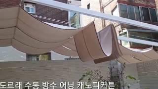 도르래 야외 방수 이동식 사선 어닝캐노피