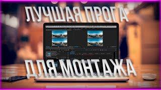 Лучшая программа для монтажа видео!(Ссылочка на програмку с кряком: https://yadi.sk/d/KHoNew6zudfL7., 2016-08-31T15:37:50.000Z)