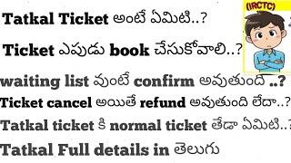 Tatkal Ticket Full details||waiting list chances, refund, ticket booking In Telugu