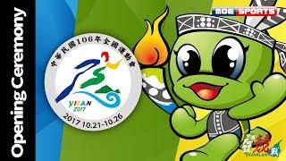 106全運會in宜蘭::開幕典禮:: 網路直播 The National Games 2017
