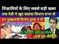 20 Feb, ShikshaMitra Maha Andolan Vidhan sabha , Uma Devi, Dinesh sharma, ShikshaMitra latest news