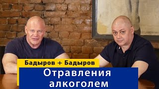 Алкоголь опасен для жизни! Тимур Бадыров о том, как употребление алкоголя приводит в реанимацию.
