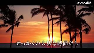 【公式】オリックス銀行カードローン web動画 休暇篇 thumbnail
