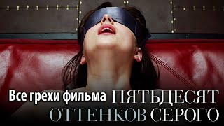 """Все грехи фильма """"Пятьдесят оттенков серого"""""""