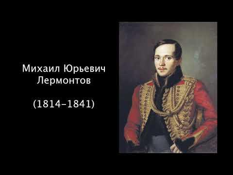 Михаил Юрьевич Лермонтов. Литература. 7 класс.