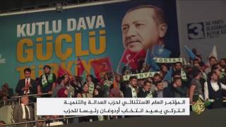 حزب العدالة والتنمية يعيد انتخاب أردوغان رئيسا