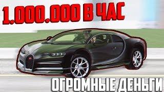 КАК ЗАРАБОТАТЬ 1.000.000 В ЧАС! ОГРОМНЫЕ ДЕНЬГИ! - SMOTRA MTA