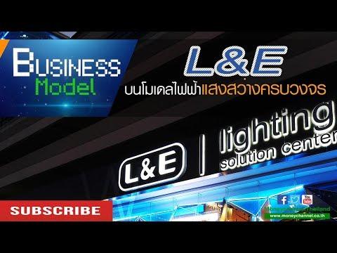 Business Model | L&E บนโมเดลไฟฟ้าแสงสว่างครบวงจร #28/03/18