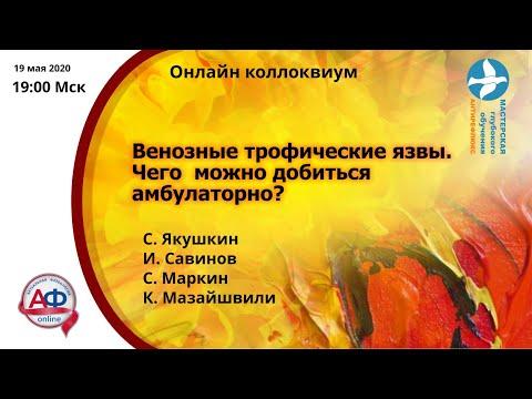 Возможности терапии трофических язв в амбулатории Онлайн коллоквиум 19.05.2020