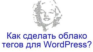 Как сделать облако тегов для WordPress?