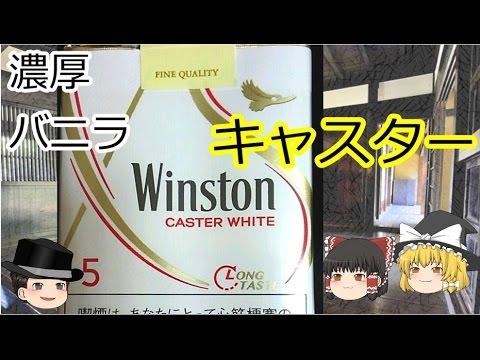 キャスター ウィンストン