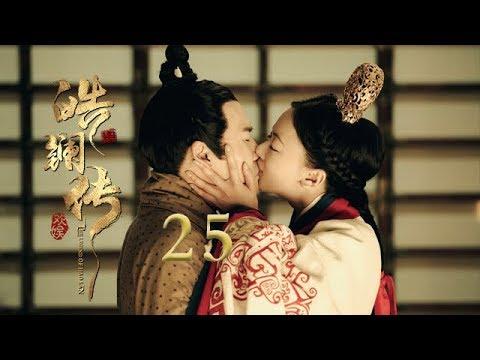 皓镧传 25 | Legend of Hao Lan 25(吴谨言、茅子俊、聂远、宁静等主演)