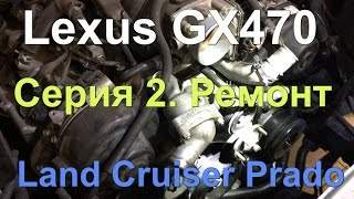 #2 GX470: ТО на $2000 долларов