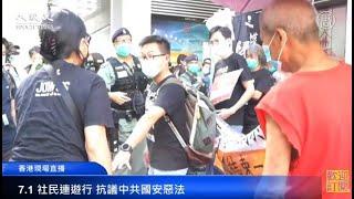 【香港重播】7.1 社民連遊行前往七一升旗禮會場示威,抗議中共將鎮壓異己的國安惡法