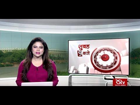 Hindi News Bulletin   हिंदी समाचार बुलेटिन – 15 January, 2020 (9 am)