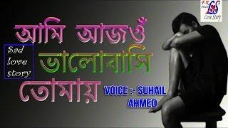 Ami Ajo Tomay Valobashi | Sad love Story | Voice :- Suhail Ahmed.