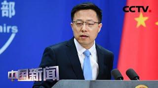 [中国新闻] 中国外交部:美军控报告颠倒黑白 奉劝美方反躬自省 | CCTV中文国际