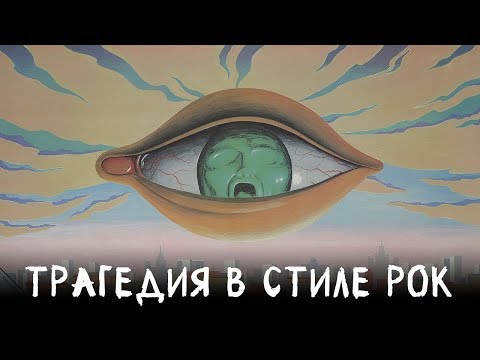 Трагедия в стиле рок 2 серия (драма, реж. Савва Кулиш, 1988 г.)