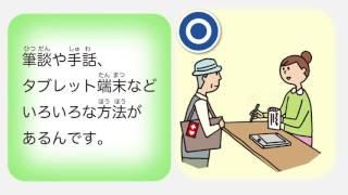障害者差別解消法PR動画7「具体例(意思疎通)編」